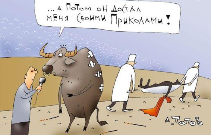 Коррида. Автор: Андрей Попов.