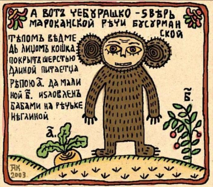 Лубокъ. Автор: Адрей Кузнецов.