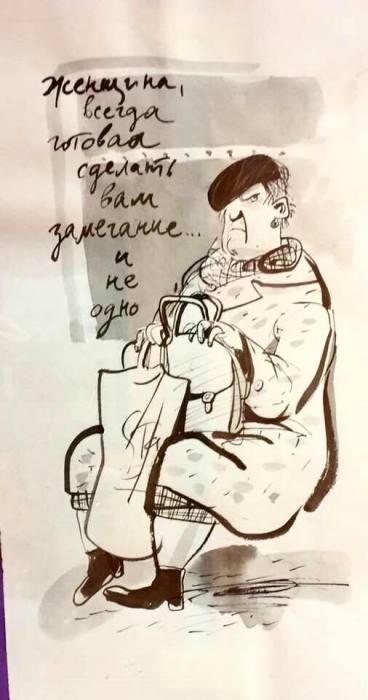 Женщина, всегда готова сделать вам замечание... и не одно. Автор: Евгения Двоскина.