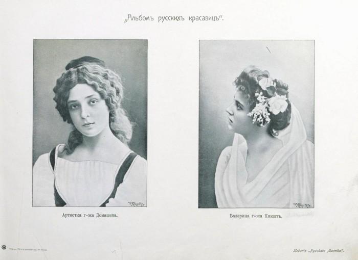 Артиска г-жа Домашева, Балерина г-жа Кяктшъ. «Альбом русских красавиц» – издание для любителей женской красоты (1904 год).