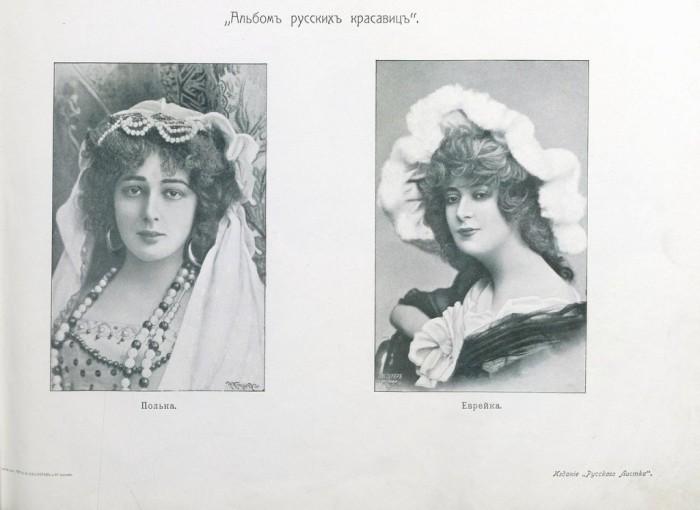 Полька, Еврейка. «Альбом русских красавиц» – издание для любителей женской красоты (1904 год).