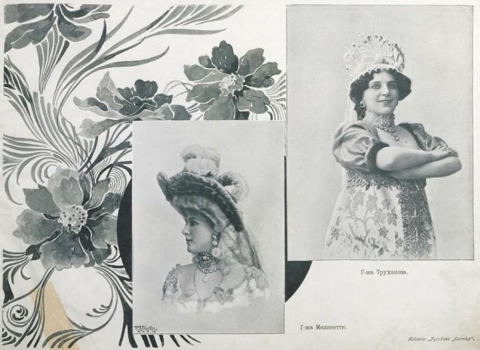 г-жа Миликетти, г-жа Труханова. «Альбом русских красавиц» – издание для любителей женской красоты (1904 год).