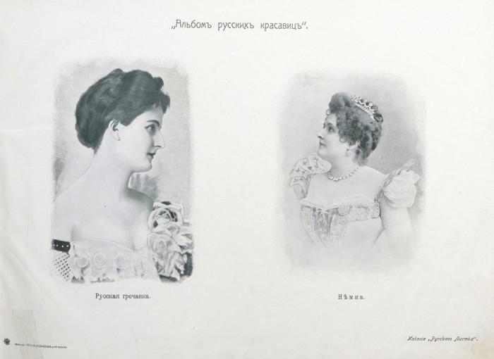 Русская гречанка, Немка. «Альбом русских красавиц» – издание для любителей женской красоты (1904 год).
