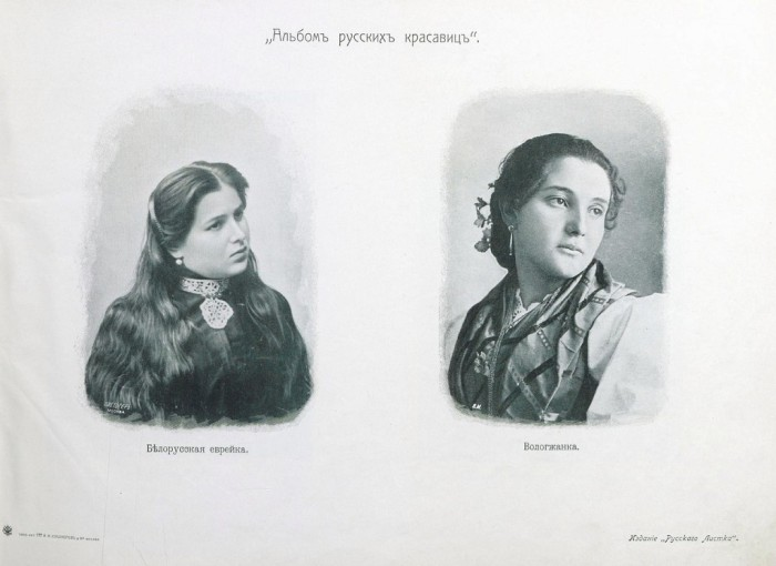 Белорусская еврейка. Вологжанка. «Альбом русских красавиц» – издание для любителей женской красоты (1904 год).