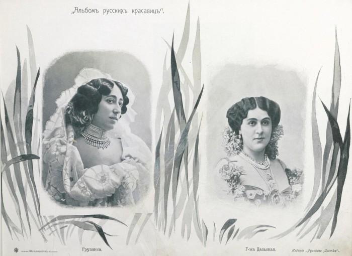 Грузинка, г-жа Дальская. «Альбом русских красавиц» – издание для любителей женской красоты (1904 год).