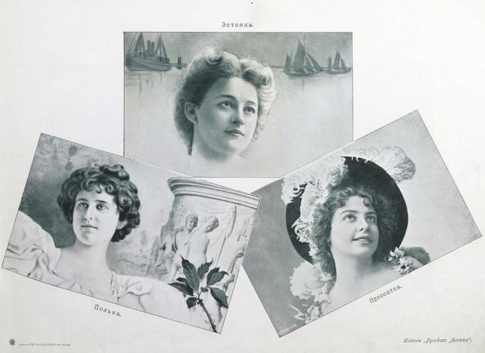 Полька, Эстонка, Одесситка.  «Альбом русских красавиц» – издание для любителей женской красоты (1904 год).