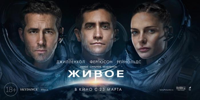 Живое. \ Фото: kinopoisk.ru.