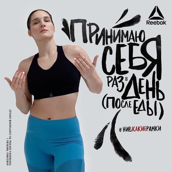 Анжелика Пиляева приняла участие в рекламной кампании Reebok. | Фото: kp.ru.