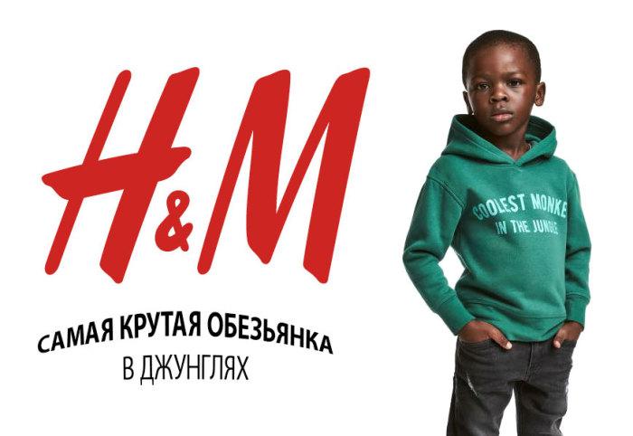 H&M на волне расизма. | Фото: photolium.net.