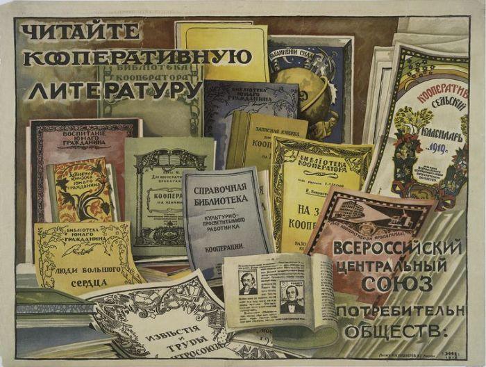 Читайте кооперативную литературу. Художник И. Нивинский.