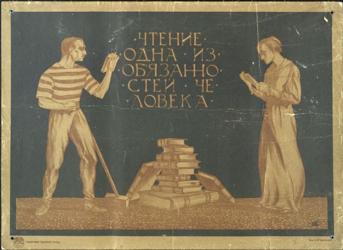 Чтение - одна из обязанностей человека. Художник В. Говорков.