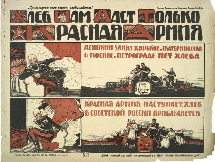 Хлеб нам даст только Красная Армия.