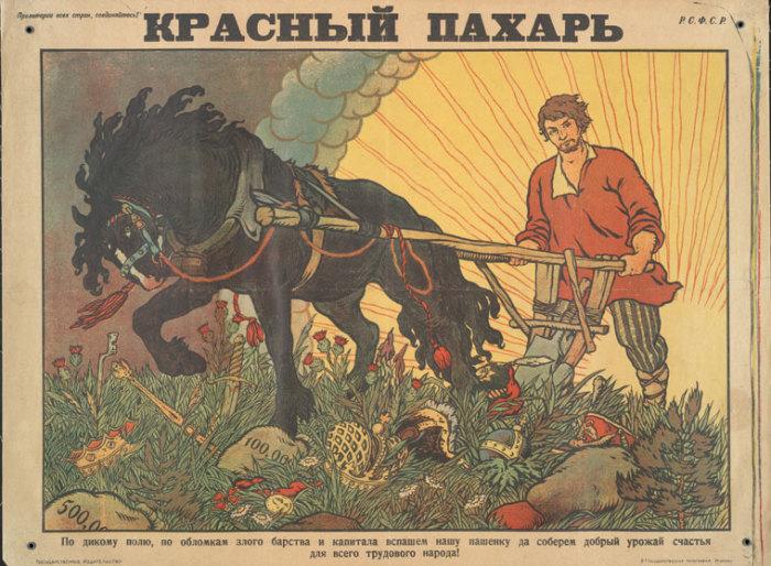 Красный пахарь. Художник Б.Зворыкин.