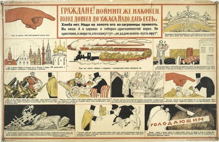 Граждане! Поймите же, наконец, голод дошел до ужаса. Художник М. Черемных.