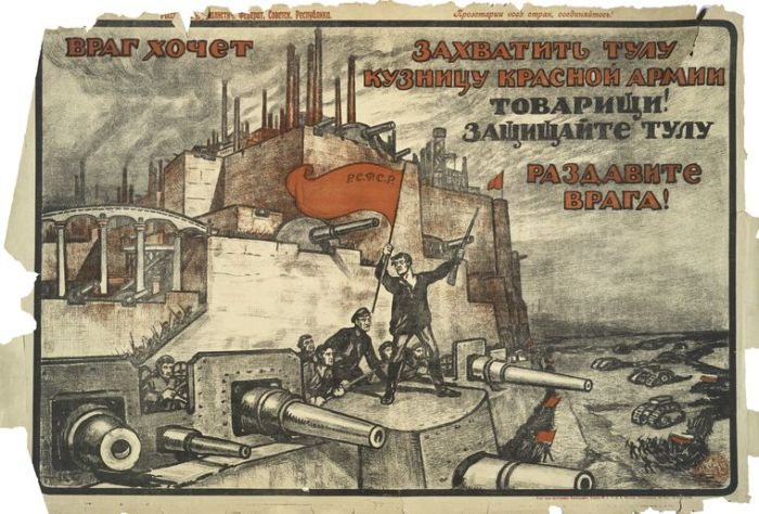 Враг хочет захватить Тулу - кузницу Красной Армии. Товарищи! Художник В.Н. Дени.