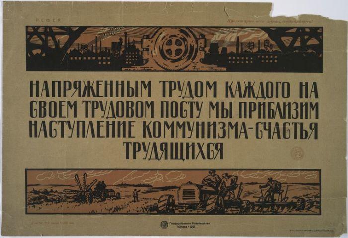 Наступление коммунизма - счастье трудящихся.