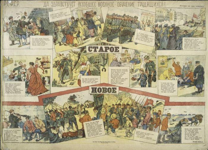 Да здравствует всеобщее военное обучение трудящихся. Создан в 1918 году добровольческой армией юга России.