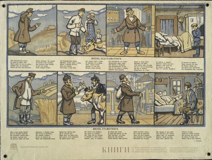 На плакате напечатаны стихотворения Алексея Радакова: Жизнь безграмотного и Жизнь грамотного.
