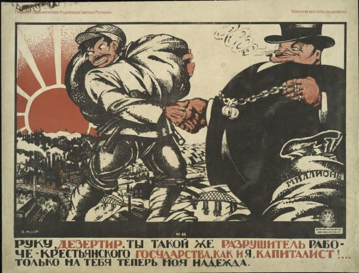 Руку дезертир. Ты такой же разрушитель рабоче-крестьянского государства, как и я, капиталист!... Только на тебя теперь моя надежда. Художник Д. Моор.