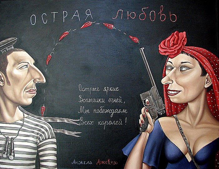 Острая любовь. Автор: Анжела Джерих.