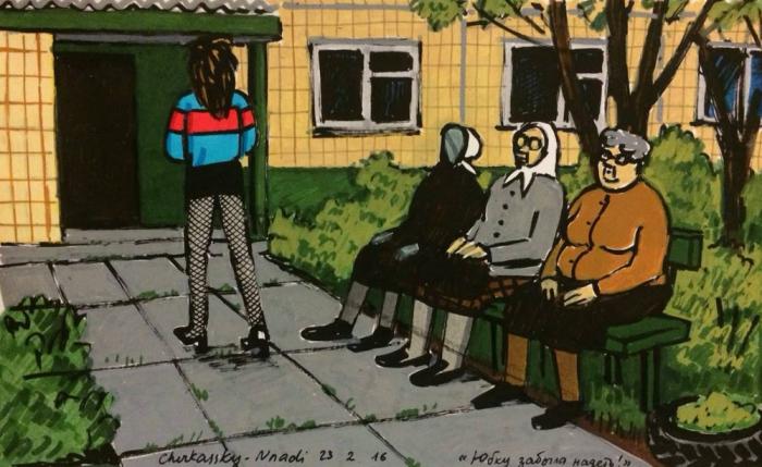 Юбку надеть забыла. Автор: Зоя Черкасская.