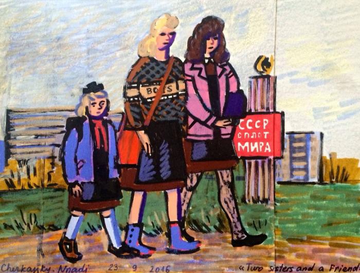 Две сестры и подруга. Автор: Зоя Черкасская.