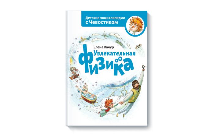 Энциклопедии с Чевостиком.