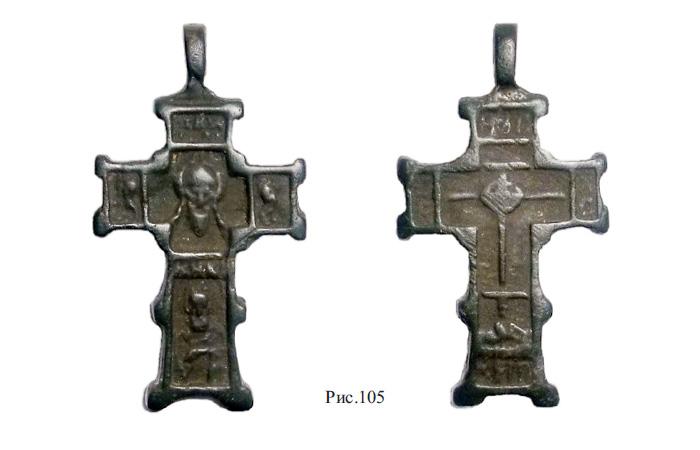 Двусторонний нательный крест XV - XVI вв. В средокрестии лицевой стороны образ Спаса Нерукотворного. В средокрестии обратной стороны изображение Голгофского креста.