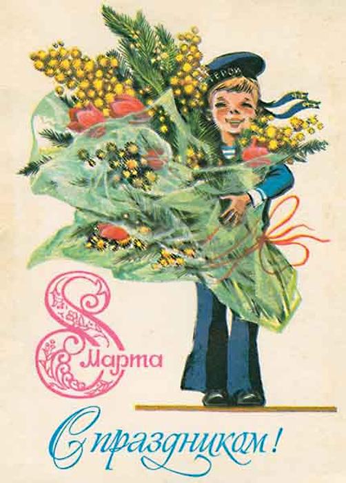 Советские открытки с 8-марта 38