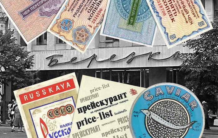 Магазины «Березка» - оазисы капиталистического рая в  Советском Союзе