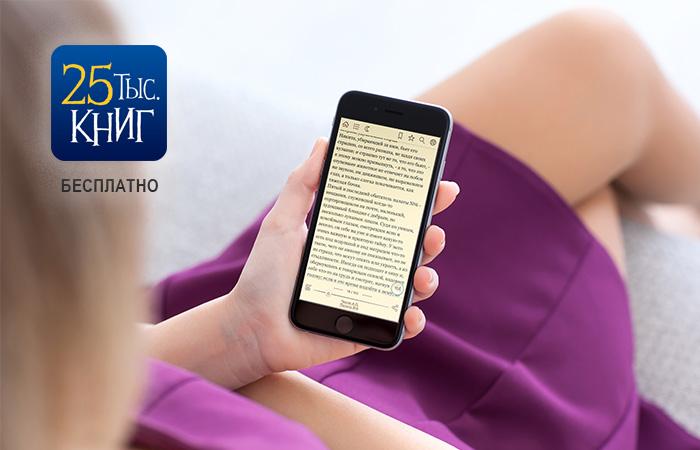 Домашняя Библиотека: 25.000 книг на смартфоне и планшете бесплатно.