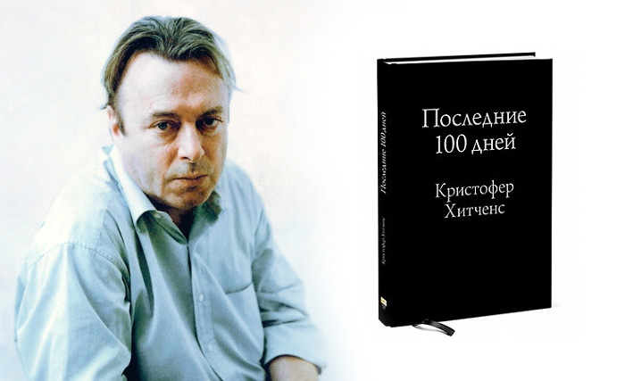 Кристофер Хитченс (Christopher Hitchens) «Последние 100 дней»