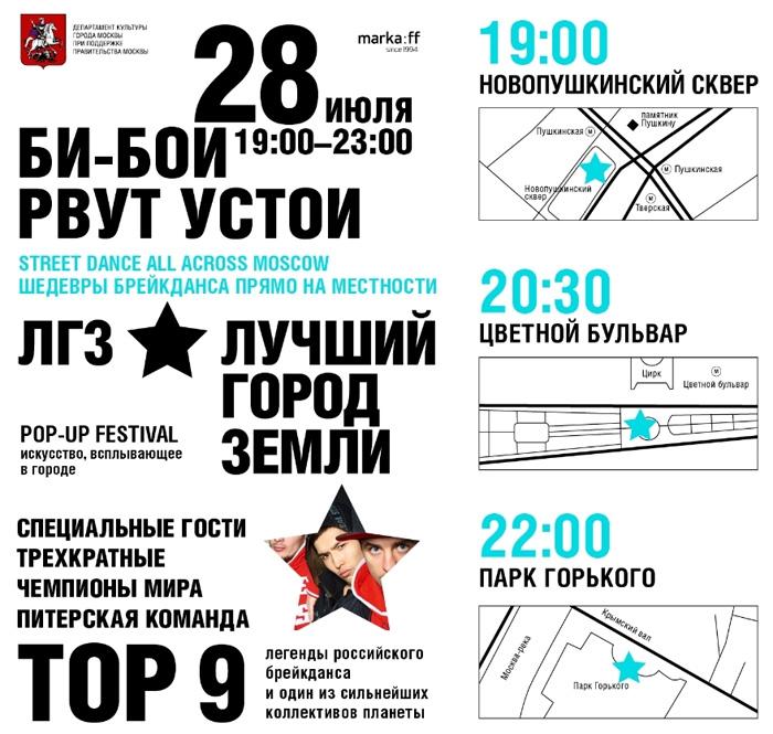 С 14 июля по 2 сентября 2012 года проводится Московский фестиваль уличной культуры