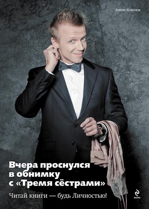 Антон Комолов доволен, ведь он «Вчера проснулся в обнимку с «Тремя сестрами»