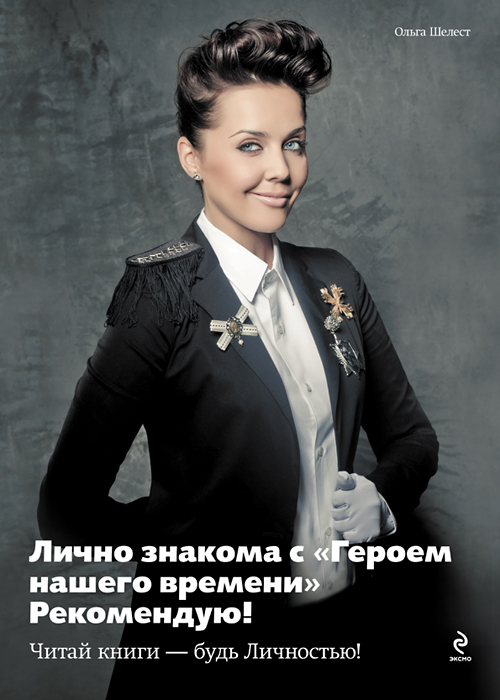 Ольга Щелест загадочно сообщает: «Лично знакома с «Героем нашего времени». Рекомендую!»