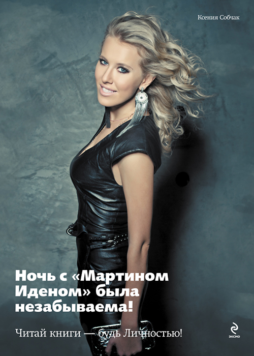 Для Ксения Собчак «Ночь с «Мартином Иденом» была незабываема!»