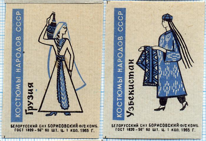 Картинки чехол, национальные костюмы народов ссср картинки с названиями