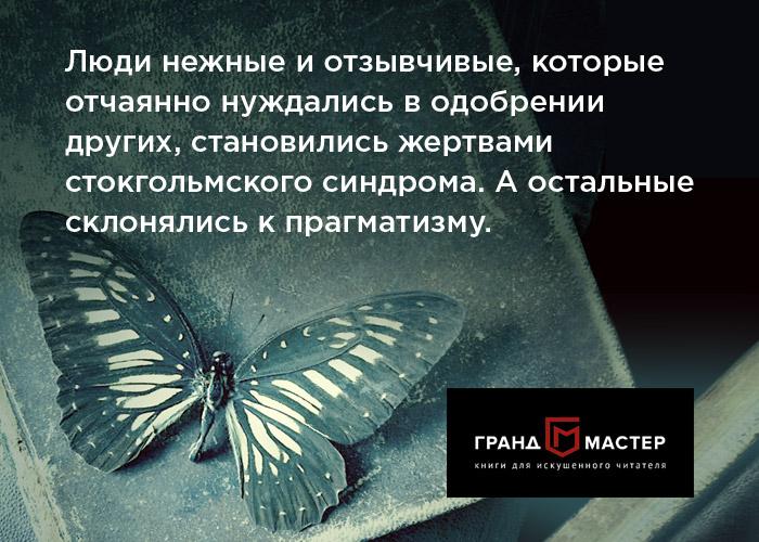 Цитата из книги Дот Хатчисон «Сад бабочек».