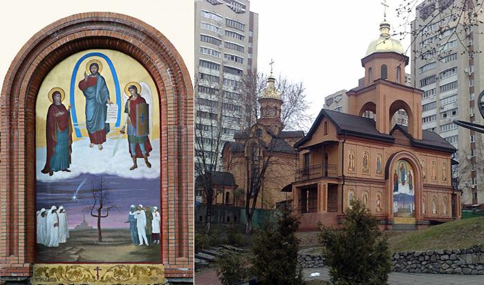 «Чернобыльский Спас» на фасаде храма святителя Феодосия Черниговского в Киеве.