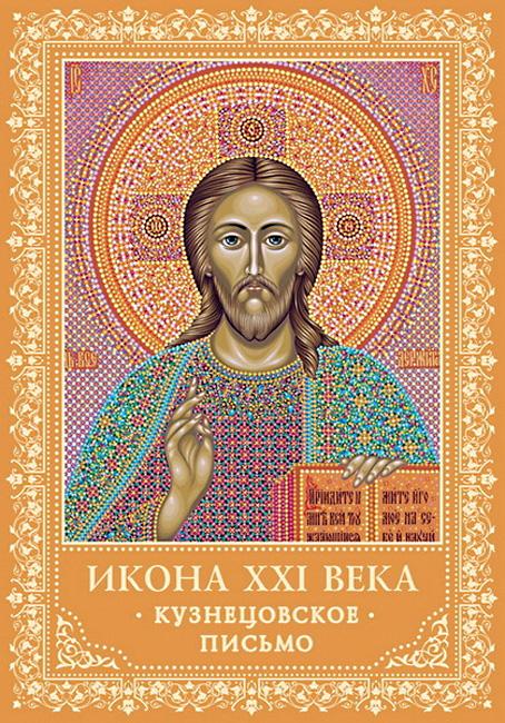 Кристины Кондратьевой «Икона XXI века. Кузнецовское письмо»