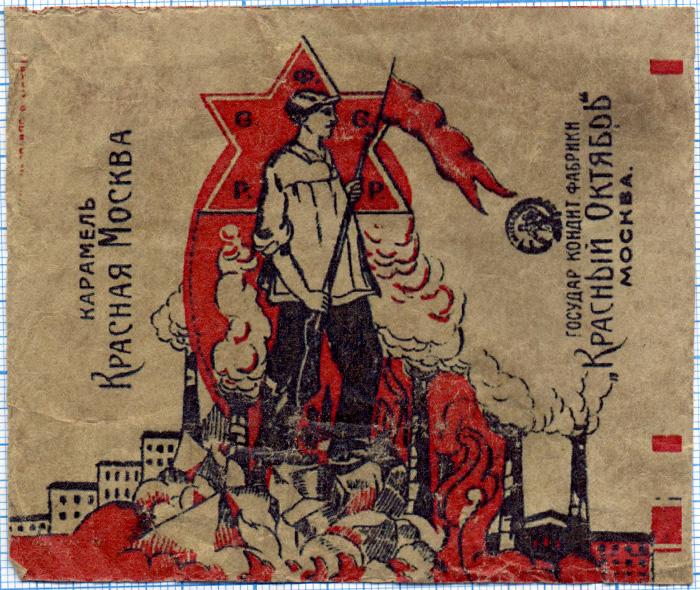 Дизайн этикетки конфет СССР