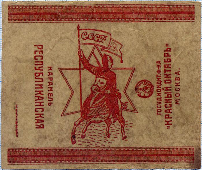 Этикетка конфет СССР