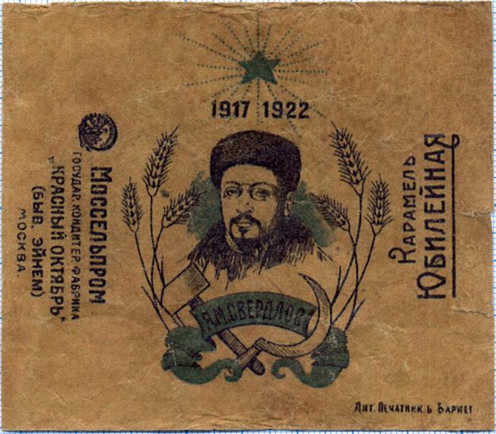 Упаковка советских конфет начала XX века