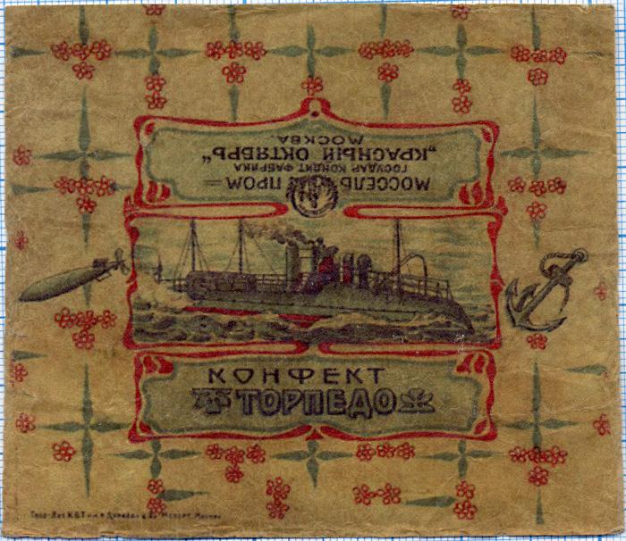 Этикетка советских конфет начала 20-го века