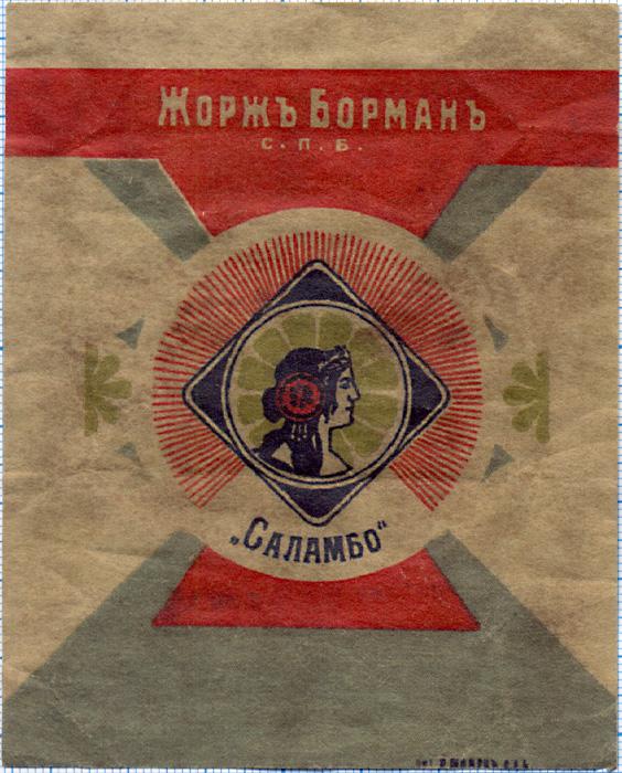 Этикетка российских дореволюционных конфет