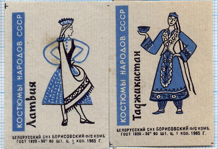 Национальные костюмы народов СССР - Латвия и Таджикистан.