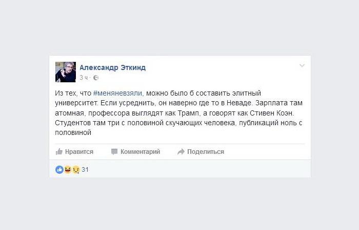 Александр Эткинд, #МеняНеВзяли.