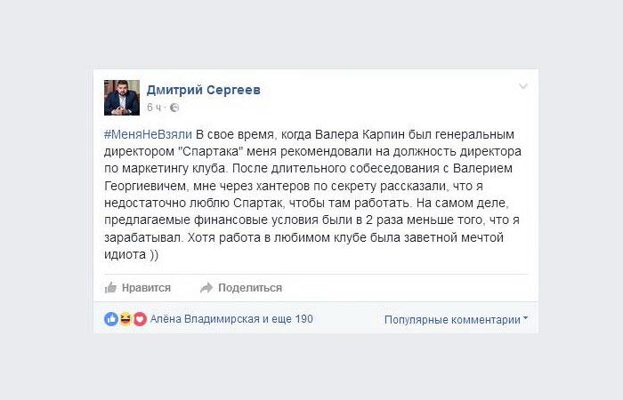 Дмитрий Сергеев, #МеняНеВзяли.
