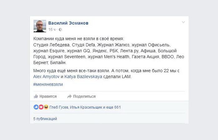 Василий Эсманов, #МеняНеВзяли.