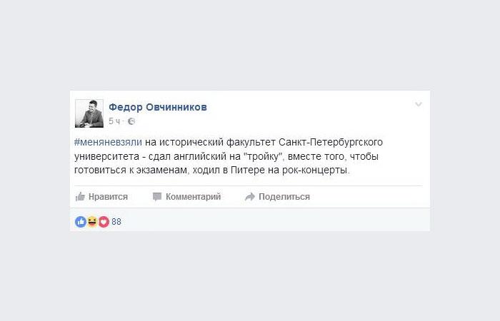 Федор Овчинников, #МеняНеВзяли.